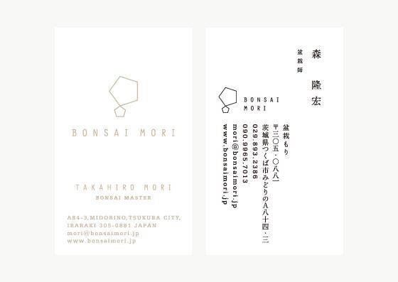 Bonsai_Mori_04