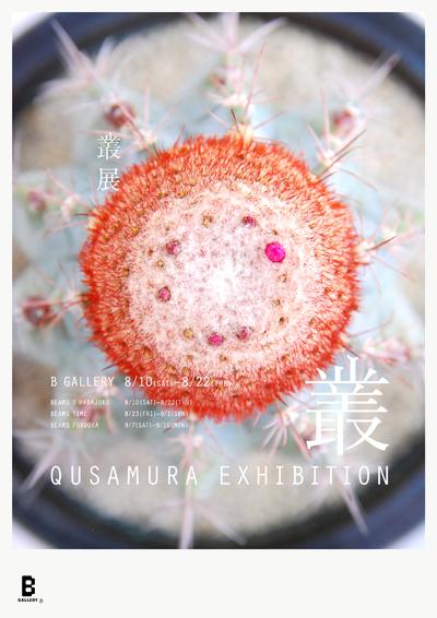 Qusamura_01