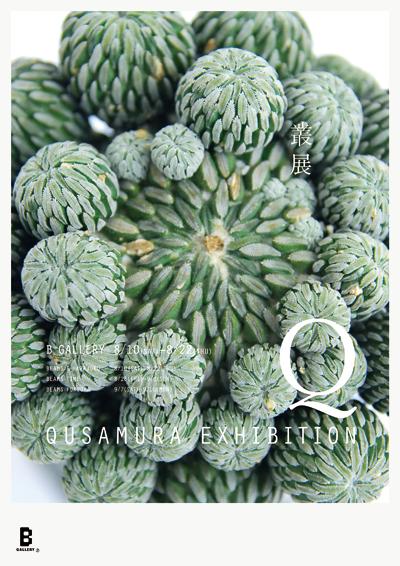 Qusamura_02