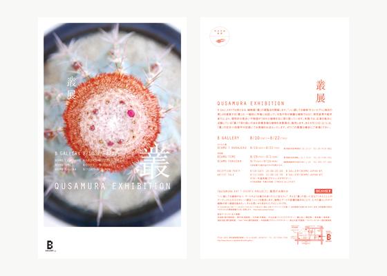 Qusamura_03