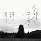 TOSHIYA MURAKOSHI PHOTO EXHIBITION