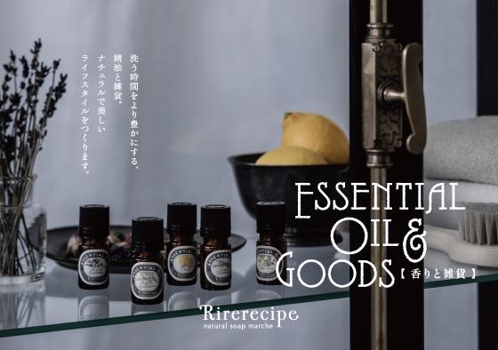 Rirerecipe_EssentialOil