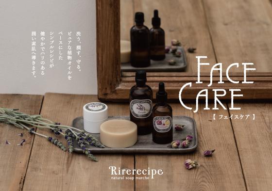 Rirerecipe_FaceCare