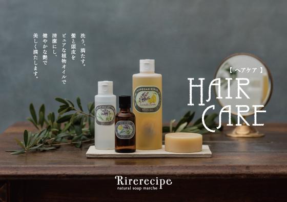 Rirerecipe_HairCare